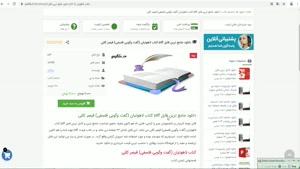 دانلود خلاصه کتاب لاهوتیان (گفت وگویی فلسفی) قیصر کللی