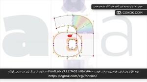 نرم افزار ویرایش، طراحی و ساخت فونت – FontLab v7.1.2.7432 x8