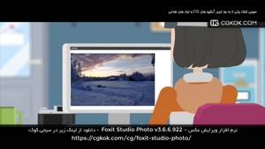 نرم افزار ویرایش عکس – Foxit Studio Photo v3.6.6.922
