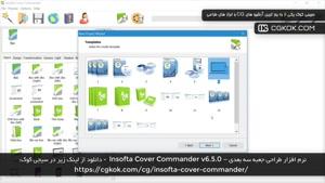 نرم افزار طراحی جعبه سه بعدی – Insofta Cover Commander v6.5.