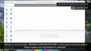 نرم افزار ساخت جعبه سه بعدی نرم افزار – Boxshot 5 Ultimate v