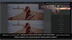 نرم افزار ویرایشگر تصاویر – Avanquest InPixio Photo Editor v