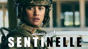 فیلم نگهبانان  - Sentinelle  2021