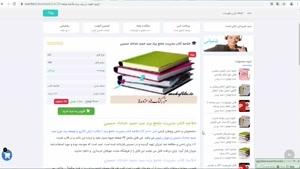دانلود خلاصه کتاب مدیریت جامع برند خداداد حسینی