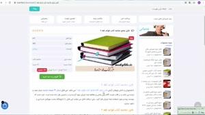 دانلود فایل خلاصه کتاب قواعد فقه 2