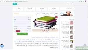 دانلود خلاصه کتاب روان شناسی کار محمود ساعتچی