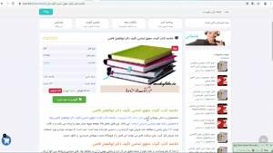 خلاصه کتاب کلیات حقوق اساسی تألیف دکتر قاضی