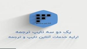 123typetranslate.ir