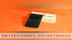 قیمت و مشخصات انواع ردیاب/09120132883/ردیاب آهنربایی