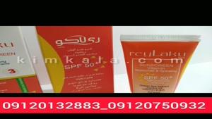 بهترین کرم ضد آفتاب بی رنگ/09120750932/کرم ضد آفتاب ریلاکو