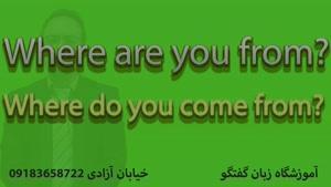 آموزش where are you from?