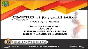 نقاط کلیدی خرید و فروش بازار CMPRO_ پنجشنبه 7 مرداد 1400