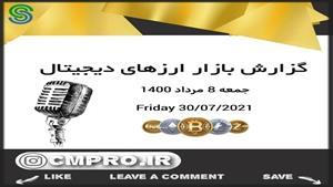 گزارش بازار های ارز دیجیتال- جمعه 8 مرداد 1400