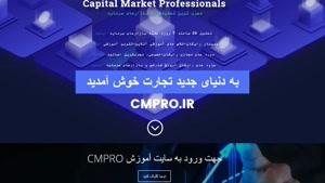به دنیای جدید تجارت CMPRO خوش آمدید