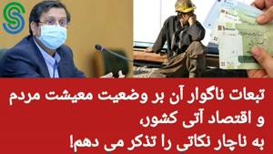 همتی: اقتصاد ایران در حال فروپاشی است