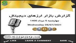 گزارش بازار های ارز دیجیتال- چهارشنبه 6 مرداد 1400