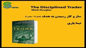 کتاب صوتی معامله گر منضبط اثر مارک داگلاس  The Disciplined T
