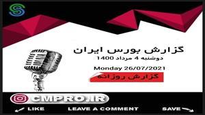 گزارش بازار بورس ایران- دوشنبه 4 مرداد  1400