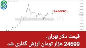گزارش و تحلیل طلا-دلار- پنجشنبه 24 تیر 1400