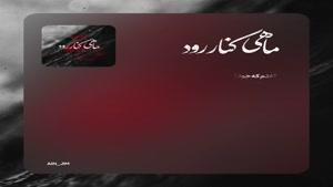 آهنگ ماهی کنار رود از محسن چاوشی
