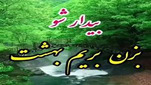 کلیپ صبح بخیر بهشتی/صبح زیباتون بخیر