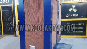 تولید انواع کولر صنعتی و سلولزی کولاک فن09121865671