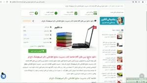 دانلود خلاصه کتاب مديريت منابع اطلاعاتي دكتر تاج فر