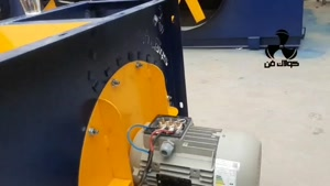 تولیدو اجرافن سانتریفیوژ های کولاک فن در اصفهان09121865671