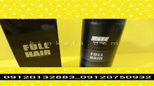 اسپری f&h پر پشت کننده مو/09120132883/بهترین اسپری مو
