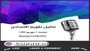تحلیل تقویم اقتصادی- دوشنبه 1 شهریور 1400