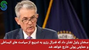 تحلیل تقویم اقتصادی- دوشنبه 8 شهریور 1400