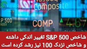 گزارش بازار های جهانی- دوشنبه 8 شهریور 1400