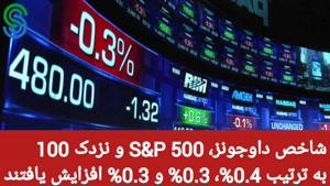 گزارش قبل بازار آمریکا - دوشنبه 1 شهریور 1400