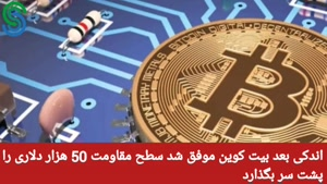 گزارش بازار های ارز دیجیتال- دوشنبه 1 شهریور 1400