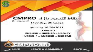 نقاط کلیدی خرید و فروش بازار CMPRO_ دوشنبه 25 مرداد 1400