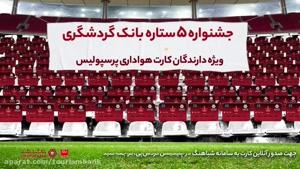 12- احتیاط های لازم جهت ورود در #پانسیون مطالعاتی در اصفهان!
