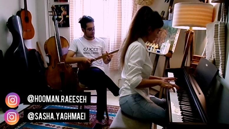 آهنگ مریم از عطا توسط ساشا یغمایی و هومان رئیسه