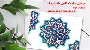 ساخت کاشی هفت رنگ - گروه معماری سنتی آرچی لرن - قسمت 2
