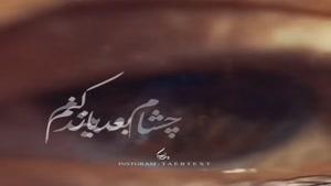 کلیپ زیبا برای اربعین امام حسین علیه السلام