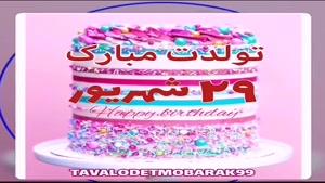 کلیپ تولد 29 شهریور برای وضعیت واتساپ