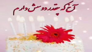 کلیپ تولد مهر ماهی دخترونه / کلیپ تولد برای استوری
