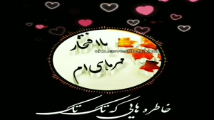کلیپ تولد مهر ماهی دخترونه / کلیپ تولد پاییزی