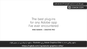 دانلود پلاگین Astute Graphics Elite v1.3.3 برای Illustrator