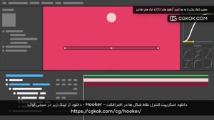دانلود اسکریپت کنترل نقاط شکل ها در افترافکت – Hooker