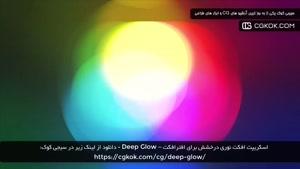 اسکریپت افکت نوری درخشش برای افترافکت – Deep Glow