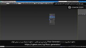 دانلود اسکریپت Floor Generator 2.10 برای تری دی مکس