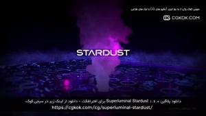 دانلود پلاگین Superluminal Stardust 1.6.0 برای افترافکت