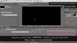 دانلود اسکریپت تایپ فارسی در افترافکت – ArabicText