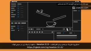 اسکریپت فیزیک دو بعدی برای افترافکت – Newton 3.1.5