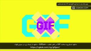 دانلود اسکریپت ساخت GIF در افتر افکت – GifGun